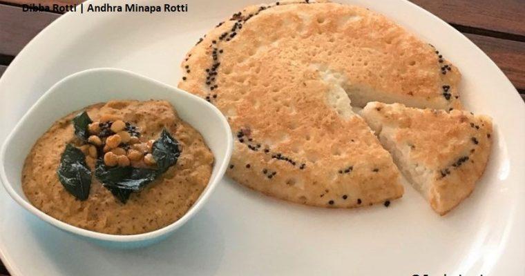 Dibba Rotti | Urad dal Rotti | Andhra Minapa Rotti