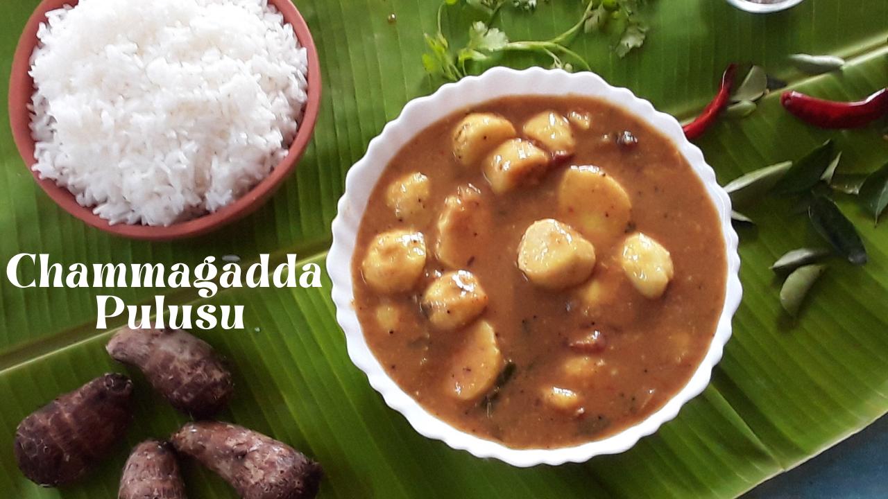 Chamagadda Pulusu | Nellore Style | Andhra Style | Arbi | Taro Root Curry